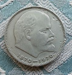 Collectible c. 1970 Lenin 100 year anniversary one rouble coin Russia USSR СССР