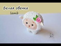 Овечка, барашек - ПОЛИМЕРНАЯ ГЛИНА - мастер-класс. White sheep tutorial - YouTube