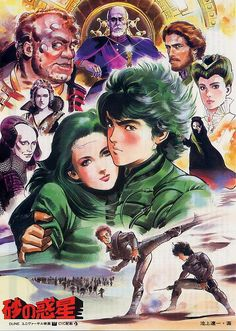 Japanese film posters for David Lynch's Dune Art by manga maestro Ryoichi Ikegami, illustrator of Crying Freeman & Mai the Psychic Girl.