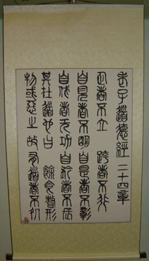 What is a good point from Tao Te Ching to argue?