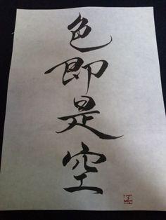 chikuri:  5beat:  shimamura-kun:  misoka:  fakeworld:  sonnamon:  damnlocks:  invoke:  taku007:  kasasagi51:  cocokashi-co:  choccoto:  0024h:  reretlet:  「色即是空」の画像 | 女流書道家 山田遊美   (via yellowblog)