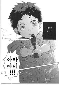 Kageyama, Haikyuu, Bokuaka, Anime Artwork, Manga, Novels, Geek Stuff, Comics, Boys