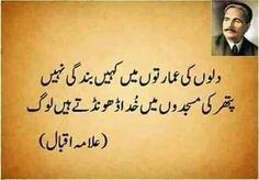 Urdu Funny Poetry, Poetry Quotes In Urdu, Best Urdu Poetry Images, Urdu Poetry Romantic, Love Poetry Urdu, My Poetry, Islamic Love Quotes, Islamic Inspirational Quotes, Religious Quotes