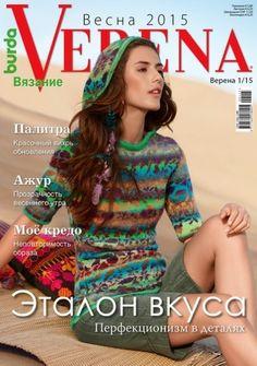 журнал Верена / Verena №1 Весна / 2015 читать онлайн
