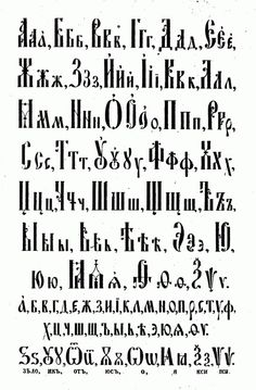 really simple but elegant. Maybe simpler is better. Cyrillic Alphabet, Caligraphy Alphabet, Calligraphy Letters, Font Alphabet, Vintage Typography, Typography Fonts, Schrift Tattoos, Byzantine Icons, Lettering Tutorial