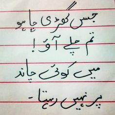 Jis ghdi chaho  tum chale aao !! Me koi Chand pr nhin rehta   #poetry #shairy #urdupoetry #urdu #urdushayari #pakistan #india #poem