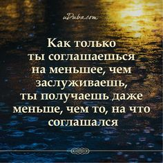 Quotes Inspirational Thoughts Inspiration New Ideas Strong Quotes, Wise Quotes, Motivational Quotes, Cute Quotes For Girls, Russian Quotes, Vacation Quotes, Dream Quotes, Super Quotes, Meaningful Words
