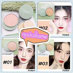 🔅คุมมัน เบลอผิวให้เนียนสวย🔅 - meemie ร้านขายส่งเครื่องสำอางนำเข้า : Inspired by LnwShop.com Cosmetic Packaging, Eyeshadow, Cosmetics, Beauty, Eye Shadow, Cosmetology, Eye Shadows, Eyeshadow Looks, Eye Primer