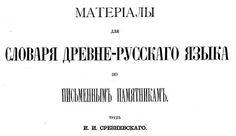 Оглавление словаря Древне-Русского языка И.И.Срезневского