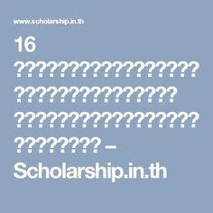 16 ความเสี่ยงเกี่ยวกับอาชีพฟรีแลนซ์ ที่คนอยากทำควรศึกษากันไว้ – Scholarship.in.th