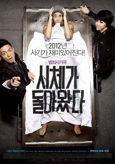 trailer-and-new-poster-for-the-upcoming-Korean-movie-quot-Over-my-Dead-Body-quot.jpg 640×915 piksel