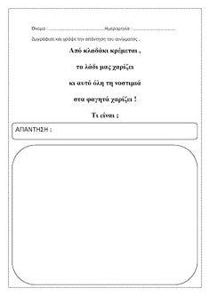 Ελιά – Astropeleki – Just another star in the webSky Preschool Education, Environmental Education, Fall Is Here, Olive Tree, Kindergarten, Classroom, Blog, Wordpress, Crafts