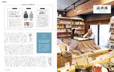 個性派書店が読書をイノベーション!「読書部」