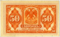 The type of currency there is in Russia is called Kopecks. These are 50 Kopecks