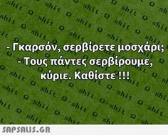 Funny Greek Quotes, Funny Quotes, Bright Side Of Life, Free Therapy, Just Kidding, Haha, Things To Think About, Jokes, Sayings