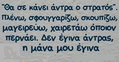 Φωτογραφία του Frixos ToAtomo. Funny Vid, Funny Memes, Hilarious, Jokes, Funny Greek Quotes, Funny Statuses, Have A Laugh, True Words, Just For Laughs