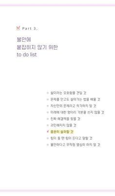 #03. 불안에 붙잡히지 않기 위한 to do list : 네이버 포스트 Message Quotes, Wise Quotes, Life Skills, Life Lessons, Korean Writing, Korean Quotes, Best Comments, Learn Korean, Self Development