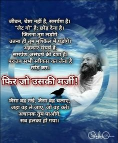 Life Quotes Pictures, Picture Quotes, Osho Hindi Quotes, Wise Words, Mindfulness, Word Of Wisdom, Consciousness, Famous Quotes