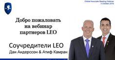 Слайды вебинара от 04. 10. 2016 Глобального Митинга Партнеров LEO, на русском языке