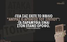 Τα παραμύθια στον πάνω όροφο! #greek #quotes Greek Memes, Funny Greek Quotes, Funny Qoutes, Funny Memes, Jokes, All Quotes, Best Quotes, Humor Quotes, Quotes About Everything