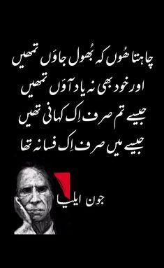 Poetry Quotes In Urdu, Love Poetry Urdu, Urdu Quotes, Quotations, Sufi Quotes, Qoutes, John Elia Poetry, Jaun Elia, Punjabi Love Quotes