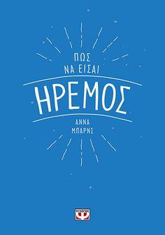 Anna, Book Lovers, Diy Home Decor, Books, Mental Health, Libros, Book, Book Illustrations, Libri