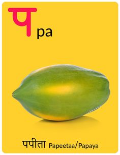 """Teach your kids Hindi letter """"प"""" and words starting with प with this high-quality eBook. This Hindi Varnamala (alphabet) ebook is simple yet structured enough to enhance your child's language learning experience. Alphabet Writing Worksheets, Hindi Worksheets, 1st Grade Worksheets, Preschool Worksheets, Hindi Language Learning, Hindi Alphabet, Learn Hindi, Hindi Words, Minion Jokes"""