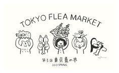 Poster by Japanese illustrator Masao Takahata Japanese Illustration, Character Illustration, Graphic Design Illustration, Graphic Illustration, 2 Logo, Typography Logo, Japan Design, Branding Design, Logo Design