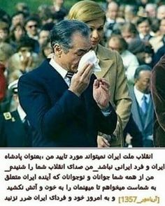 """The Shah crying as he leaves our beloved Iran . Western countries , """"somehow """" forced him to leave , in order to prepare the region for terrorists , wars and more wars. Fawzia Fuad Of Egypt, Persian Calligraphy, Calligraphy Art, King Of Persia, Iran Pictures, Pahlavi Dynasty, Farah Diba, The Shah Of Iran, Persian Pattern"""