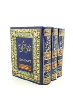 SAHIH AL-BUKHARI 3 Vol (URDU) is weitten by Imam Muhammad bin Ismail bin al-Mughirah al-Bukhari and published by boutiqueislam. Hadith, Decorative Boxes, Books, Livros, Book, Livres, Decorative Storage Boxes, Libros, Libri