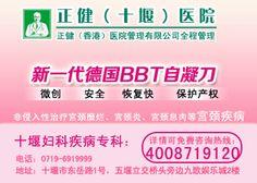 十堰zhengjian医院