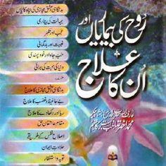 Copy of Rooh Ki Bemariyan Aur Unka Ellaj