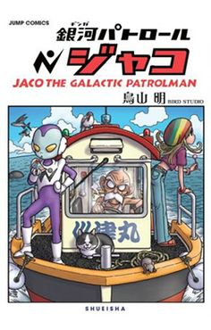 Jaco the Galactic Patrolman  (Akira Toriyama)