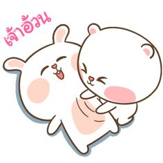 Mhee Noom & Tai Nim Pop-Ups(AIS) Emoji Images, Cute Cartoon Pictures, Cute Couple Cartoon, Cute Love Cartoons, Cute Baby Pictures, Cute Bear Drawings, Cute Kawaii Drawings, Kawaii Bunny, Cute Kawaii Animals