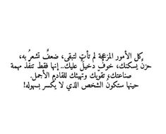 Image in Arabic collection by NandihKoko on We Heart It