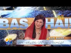 Hilarious Parody of Reham Khan By Veena Malik in Show Bus Bhai - YouTube For complete video visit and subscribe https://youtu.be/s9EDMJmpJiU