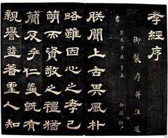 李隆基(唐玄宗)隶书《石台孝经》. Emperor Xuanzong of Tang (唐玄宗, 685 – 762)(唐明皇), personal name Li Longji (李隆基) was the seventh emperor of the Tang dynasty in China, reigning from 712 to 756. His reign of 43 years was the longest during the Tang Dynasty. In the early half of his reign he was a diligent and astute ruler. Ably assisted by capable chancellors like Yao Chong, Song Jing and Zhang Yue, he was credited with bringing Tang China to a pinnacle of culture and power.