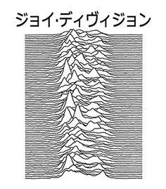 JOY DIVISION (japanese), joy division, cybersapiens, camiseta, camisetas, loja cyber sapiens,