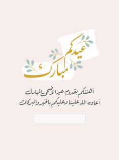 Framed Wallpaper, Flower Background Wallpaper, Flower Phone Wallpaper, Eid Mubarak Stickers, Eid Stickers, Eid Envelopes, Eid Boxes, Eid Card Designs, Eid Mubarak Wallpaper