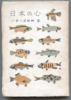 花森安治 Hanamori yasuji Book Cover Design, Book Design, Fish Chart, Matchbox Art, Pencil And Paper, Fish Design, Graphic Illustration, Cover Art, Illustrators