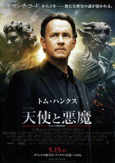 天使と悪魔 (2009.6.4)