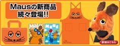 Maus goods available in Japan. マウスのかぶりぐるみ、エプロン、トートバッグ、クリーナークロス新登場!|キャラクターマウス オンラインショップニュース速報画像