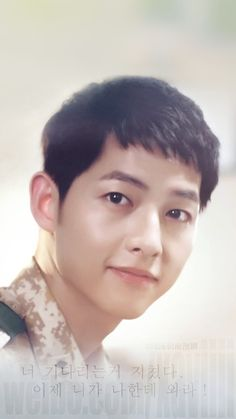 Descendants of the Sun, ep recorded confession broadcast, Si-jin's smile! Korean Celebrities, Korean Actors, Everything Song, Song Joong Ki Cute, Song Joong Ki Birthday, Soon Joong Ki, Decendants Of The Sun, Sun Song, Sun