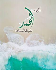 Islamic Calligraphy, Background Patterns, Allah, Peace, Nature, Beautiful, Naturaleza, Nature Illustration, Off Grid