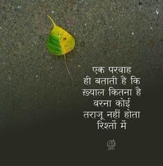 48213953 Pin on Hindi Sad Status Marathi Love Quotes, Hindi Quotes Images, Hindi Words, Desi Quotes, Hindi Quotes On Life, Shyari Quotes, People Quotes, Poetry Quotes, Life Quotes