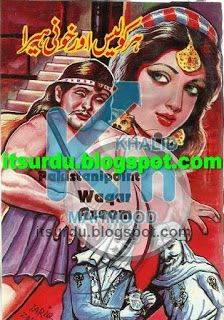 Hercules Aur Khooni Heera By Zaheer Ahmed Fiction Stories For Kids, Urdu Stories, Urdu Novels, Hercules, Artworks, Comic Books, Comics, Cartoons, Cartoons