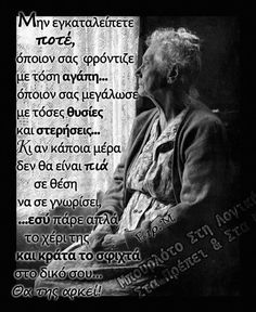 Μανούλα γλυκειααα!!!!! Big Words, Greek Words, Love Words, Advice Quotes, Words Quotes, Me Quotes, Sayings, Unique Quotes, Inspirational Quotes