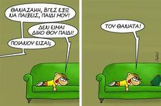Funny Greek Quotes, Funny Quotes, Funny Pins, Funny Stuff, Funny Cartoons, Funny Images, Sarcasm, Minions, Comics