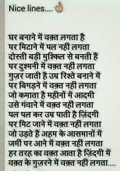 Hindi Shayari - Community - Google+ Amazing Inspirational Quotes, Motivational Picture Quotes, Photo Quotes, True Love Quotes, Good Life Quotes, Bff Quotes, Morning Greetings Quotes, Morning Quotes, Paper Towns Quotes
