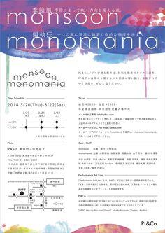 Pi&Co.第四回公演「monsoon / monomania」フライヤーデザイン Illustration:中村さやか 2014.1-2